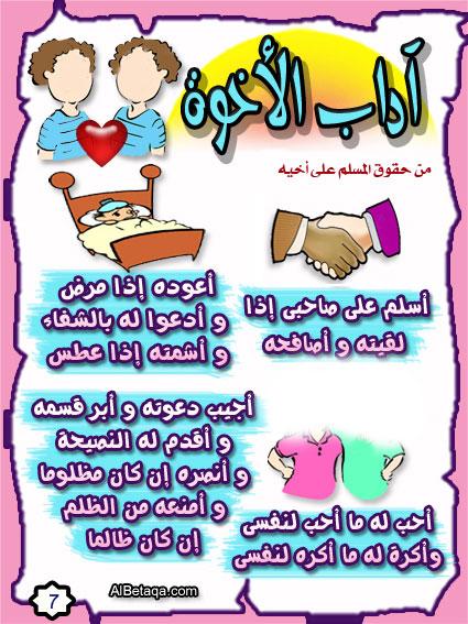 الآداب الإسلامية للطفل