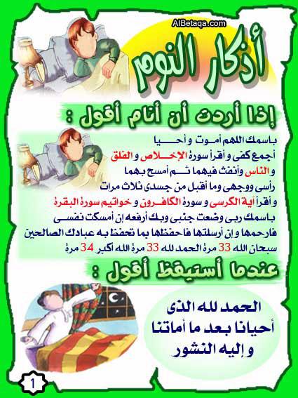 أخلاق الطفل المسلم شبكة 10