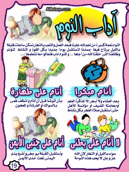 اداب التعامل مع الاخرين للاطفال مطويه