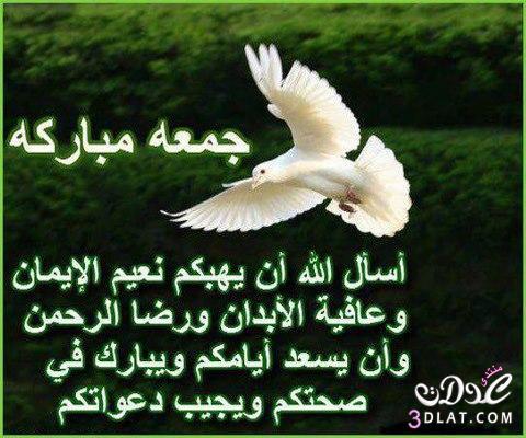 الجمعه جديده جمعه مباركه 2014