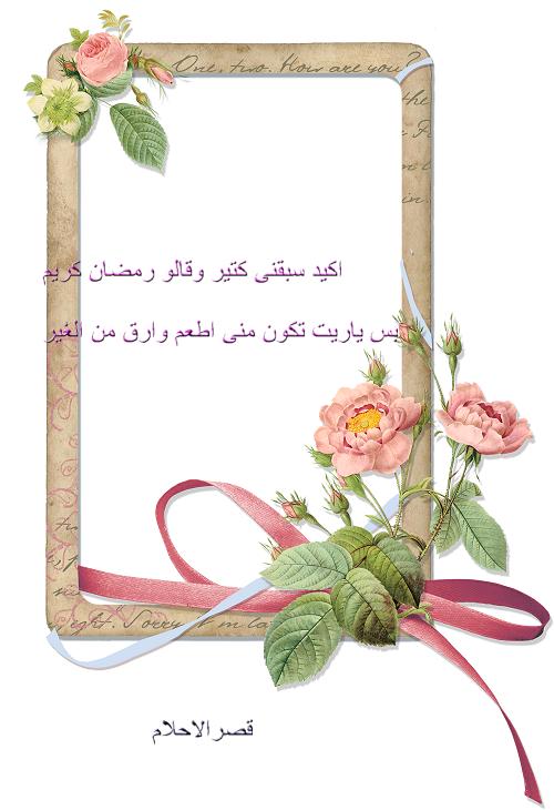 كروت تصميمى. رسائل رمضان المبارك 13752351012.png