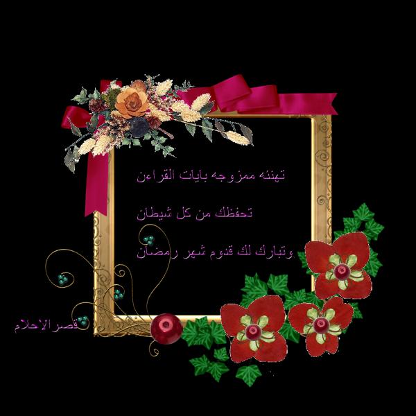 كروت تصميمى. رسائل رمضان المبارك 13752351016.png