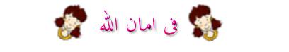 اطفال 2019 اجمل الالعاب 2019 العاب 13754141001.png