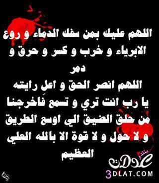 حبيبتى ..ادعوا لمصر واهل مصر..مصـ صورة 13766867983.jpg