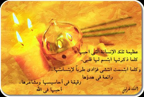 هـــــــــــــــــدية من اغلى صديقة ✿●✿• ورده اليمن  •✿●✿• - صفحة 2 13767872841