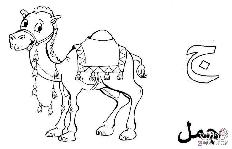 كتاب جيم همبل بالعربي