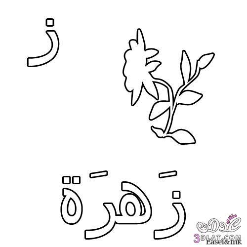 اطفال رسومات للتلوين رسومات للتلوين للاطفال الحروف