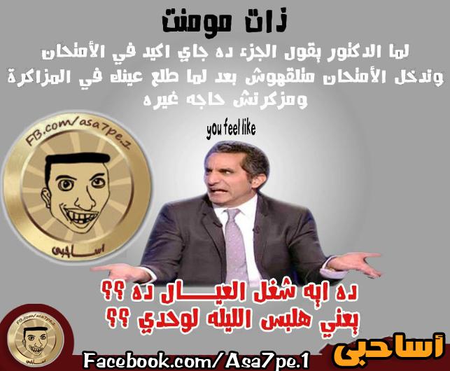 اساحبي اساحبي الامتحانات والمدارس تعالي فرفشي 13786554775.png