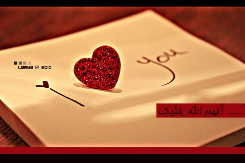 اجمل الصور الرومانسية رومانسية وعشق رومانسية 137897320211.png
