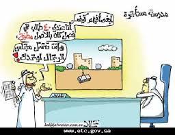 كاريكاتير المدرسه هههههههههههههههه