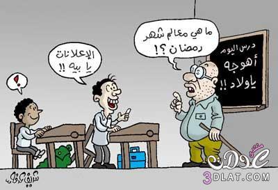 اضحكي المدرسين وشوفي عاملين هههههههههههههه
