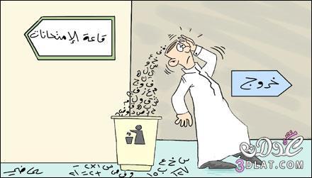 كاريكاتير المدرسة مضحك جدااااااااا جدااااااااا