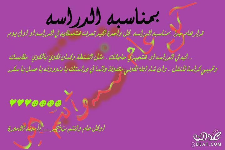 تصميمي للدراسه ..قرار هام ☻♥ 13797089041