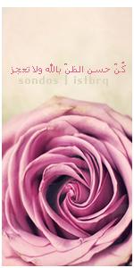تواقيع اسلامية جديدة,صور دينية رقيقة لتزين توقيعك,رمزيات صغيرة متحركة 138004790811.png