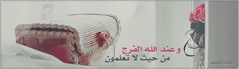 تواقيع اسلامية جديدة,صور دينية رقيقة لتزين توقيعك,رمزيات صغيرة متحركة 138004790815.png