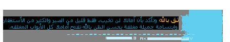 تواقيع اسلامية جديدة,صور دينية رقيقة لتزين توقيعك,رمزيات صغيرة متحركة 13800479087.png