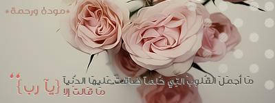 تواقيع اسلامية جديدة,صور دينية رقيقة لتزين توقيعك,رمزيات صغيرة متحركة 13800484753.png