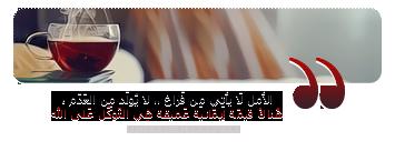 تواقيع اسلامية جديدة,صور دينية رقيقة لتزين توقيعك,رمزيات صغيرة متحركة 13800488761.png