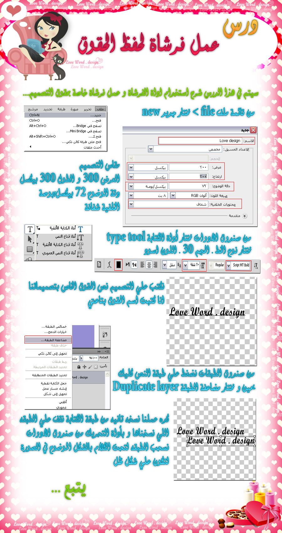 استخدام أداة الفرشاة في حفظ حقوق التصميم 13809772931
