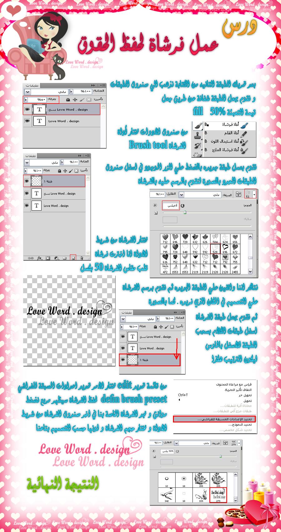 استخدام أداة الفرشاة في حفظ حقوق التصميم 13809772932
