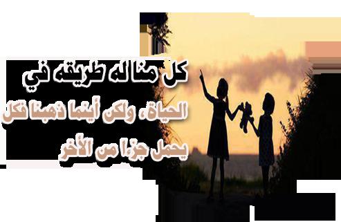 الصداقة تصميمى كلمات واقوال جميلة الصداقة 13812911022.png