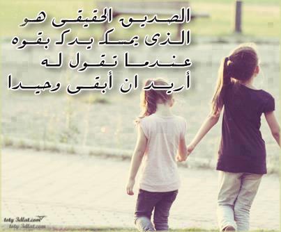 الصداقة تصميمى كلمات واقوال جميلة الصداقة 13812911023.png