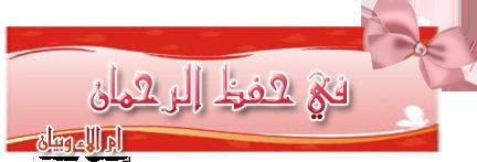 أسماء القرآن القرآن أسماء بنات القرآن 13814169162.png