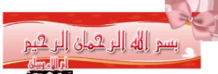 أسماء القرآن القرآن أسماء بنات القرآن 13814169163.png
