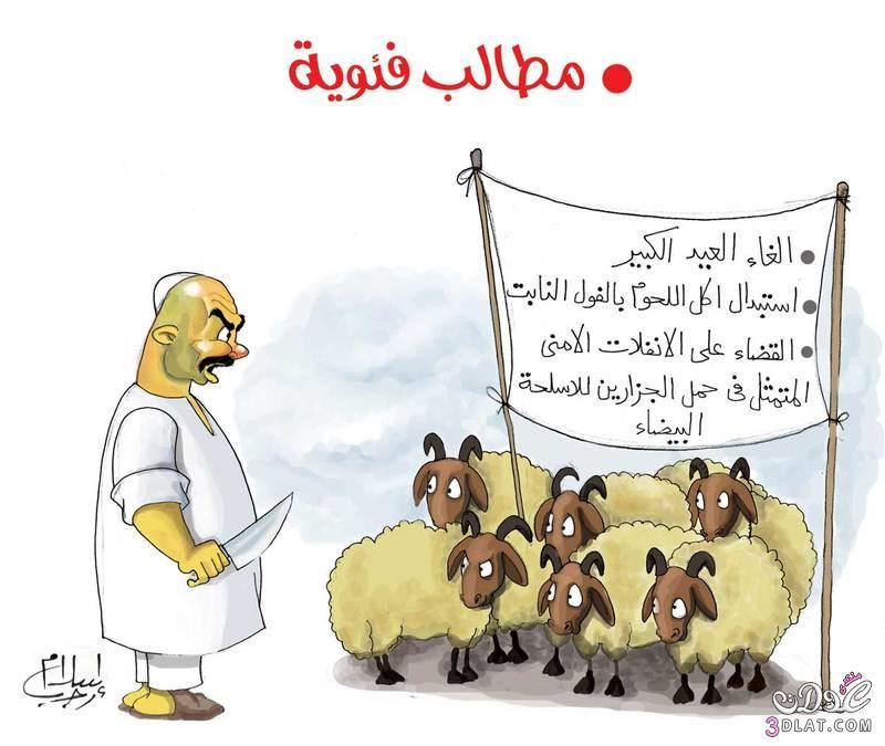 حصريا كاريكاتير عيد الاضحى 2020 اجمل صور كايكاتير خروف العيد 2020