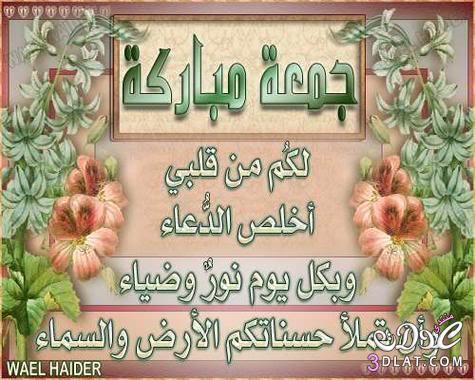 جمعه مباركه جمعه مباركة وادعيه ليوم 13833011643.jpg