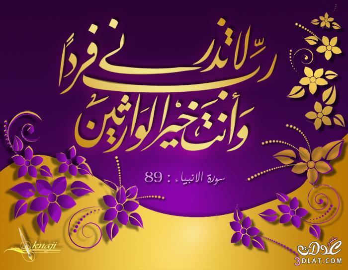 13844427261 رموز اسلامية