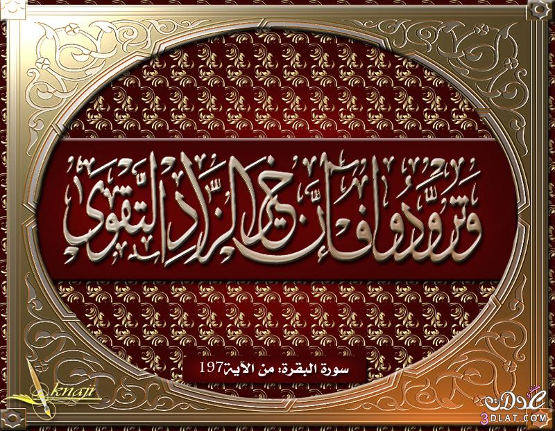 صور اسلاميه جميله بطاقات دينيه جديده 2016