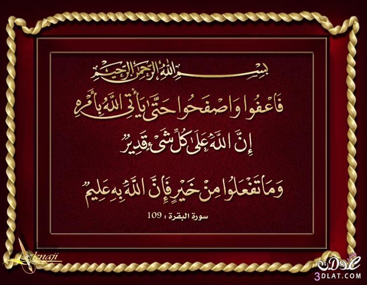 بطاقات اسلاميه منوعه دينيه 2014
