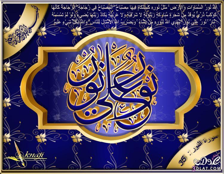 دينيه جديده 2014 بطاقات اسلاميه