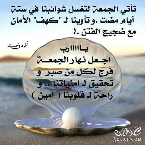 جمعه مباركه جمعه مباركة وادعيه ليوم 13845187271.jpg