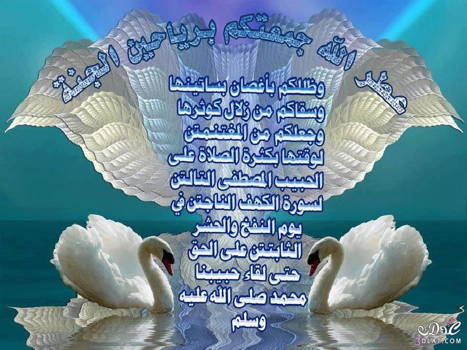 جمعه مباركه جمعه مباركة وادعيه ليوم 13845187272.jpg