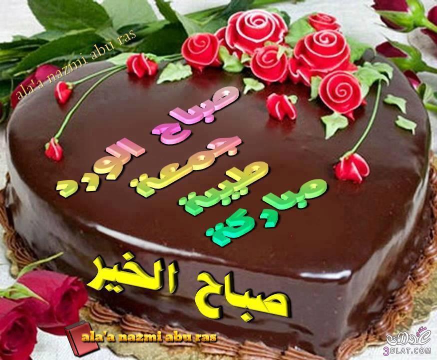 جمعه مباركه جمعه مباركة وادعيه ليوم 13845187283.jpg