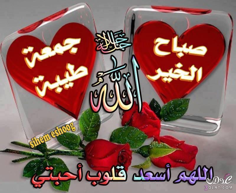 جمعه مباركه جمعه مباركة وادعيه ليوم 13845187284.jpg