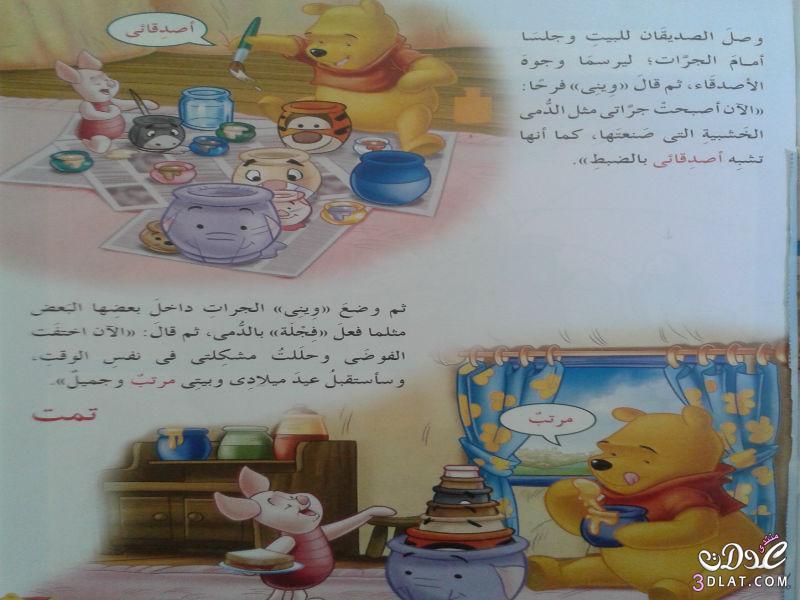 بوه ومشكله الجرات ,قصص مصوره للأطفال ,قصص قبل النوم 2018   حياه