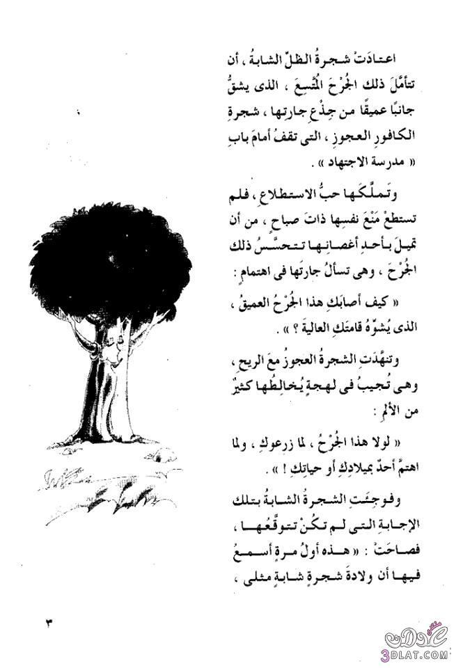 مغامرة زهرة الشجرة **ورة للاطفال