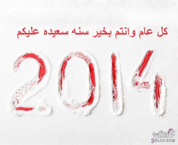 2014 سعيدة 2014 تهنئة بالعام