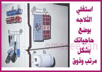 افكار منزلية رائعة,افكار و تجارب منزلية لحل بعض مشاكل المنزل ... 13880883183.jpeg