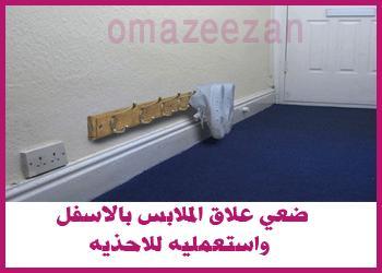 افكار منزلية رائعة,افكار و تجارب منزلية لحل بعض مشاكل المنزل ... 13880883184.jpeg