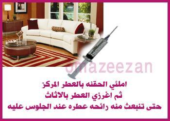 افكار منزلية رائعة,افكار و تجارب منزلية لحل بعض مشاكل المنزل ... 13880883185.jpeg