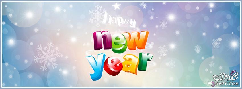 كفرات فيس بوك للعام الجديد 2017 , صور وخلفيات فيس للعام الجديد 2017-2015 New Years Faceboo 13883367851.jpg
