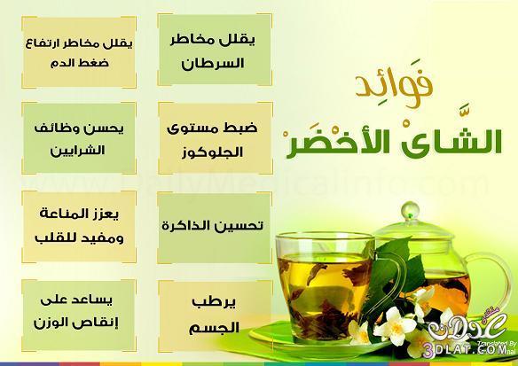 الفوائد الخفيه للشاى الاخضر 13889002592.jpg