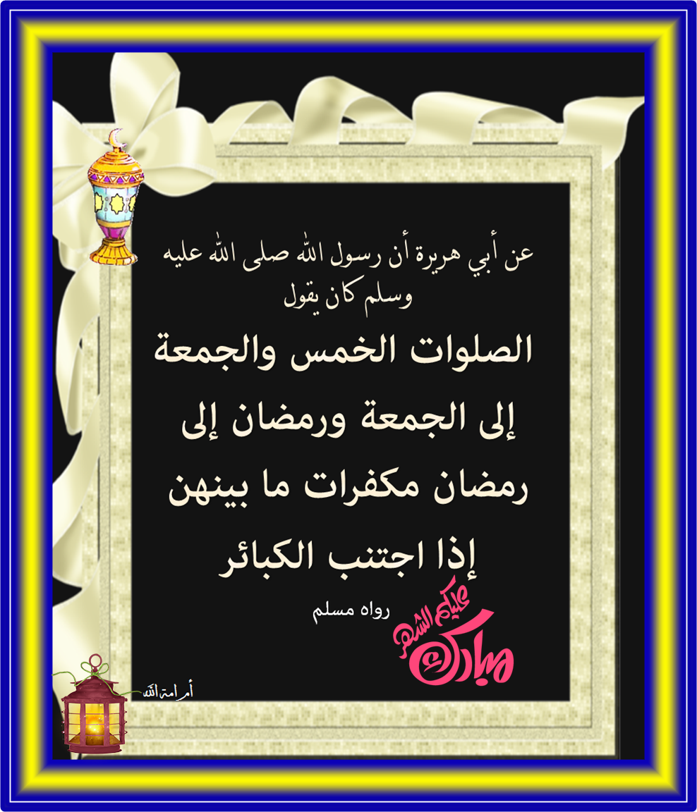 تصميمي تهنئة لرمضان ،صور رمضانية فيها 3dlat.com_01_18_0ddb