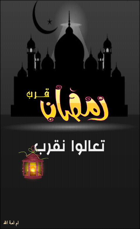 تصميمي تهنئة لرمضان ،صور رمضانية فيها 3dlat.com_01_18_2784