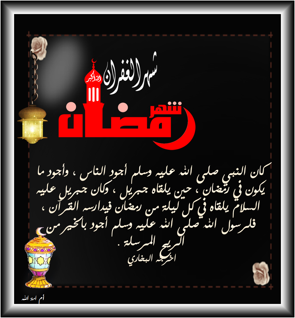 تصميمي تهنئة لرمضان ،صور رمضانية فيها 3dlat.com_01_18_3a11