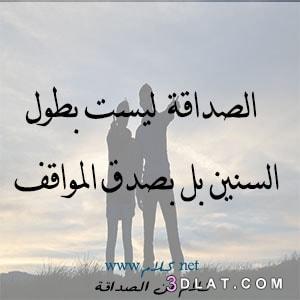 عبارات وكلمات الأصدقاء أقوال جميلة مصوره 3dlat.com_01_18_7137